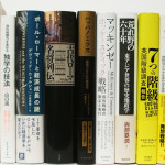 埼玉県さいたま市大宮区【ポール・ローマーと経済成長の謎】【ハッパノミクス】【マッキンゼー ホッケースティック戦略】他多数、古本出張買取しました。