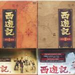 埼玉県加須市【西遊記 DVD BOX】【キャンプ大事典】【脳が読みたくなるストーリーの書き方】他多数、古本出張買取しました。