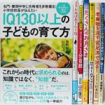 埼玉県さいたま市見沼区【IQ130以上の子どもの育て方】【コケの国のふしぎ図鑑】【ハローキティの一日一禅】他多数、古本出張買取しました。