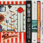 埼玉県東松山市【嵐】【関ジャニ∞】【Kis-My-Ft2】他多数、ジャニーズ DVD出張買取しました。
