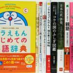 埼玉県草加市【ドラえもん はじめての英語辞典】【おやつとごはん 100枚レターブック】【竜也 いまの俺】他多数、古本出張買取しました。