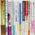 埼玉県さいたま市浦和区【ハリー・ポッターと呪いの子】【FU-KOさんのぶれない暮らし】【国際儀礼の基礎知識】他多数、古本出張買取しました。