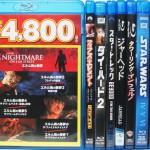 埼玉県熊谷市【エルム街の悪夢】【ダイ・ハード2】【スターウォーズ】他多数、Blu-ray出張買取しました。