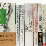 埼玉県さいたま市大宮区【ヘンリー・ソロー 野生の学舎】【言霊設計学】【「資質・能力」と学びのメカニズム】他多数、古本出張買取しました。