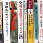 埼玉県坂戸市【古代日本の勝者と敗者】【社会的選択と個人的評価】【フランス革命はなぜおこったか】他多数、古本出張買取しました。