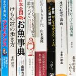 埼玉県東松山市【脳を鍛えるには運動しかない!】【ペップ・グアルディオラ】【まんがで身につくファイナンス】他多数、古本出張買取しました。