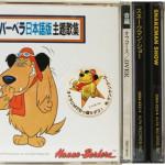 埼玉県さいたま市浦和区【ハンナ・バーベラ日本語版主題歌集】【スネークマン・ショー】【踊る大捜査線】他多数、CD・DVD出張買取しました。