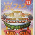 埼玉県東松山市【嵐フェス'13】【ソ・ラ・ノ・ヲ・ト】【けものフレンズ】他多数、Blu-ray出張買取しました。