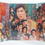 埼玉県桶川市【心はロンリー気持ちは「…」総天然色】【雪之丞変化】他多数、DVD、CD出張買取しました。