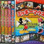 埼玉県川越市【ミッキーマウス スペシャルBOX】【ピュンピュン丸】【シング】他多数、DVD出張買取しました。