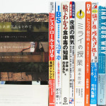 埼玉県坂戸市【新たな系譜学をもとめて】【大事なことに集中する】【AKIRA】他多数、古本出張買取しました。