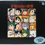 埼玉県東松山市 アニメソングCD 出張買取しました。