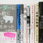 埼玉県さいたま市大宮区【働く君に伝えたい「お金」の教養】【ザ・コピーライティング】他多数、古本出張買取しました。