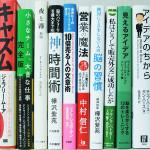 埼玉県川越市【小さなチーム、大きな仕事】【「最初の2秒」の「なんとなく」が正しい第1感】【デザインのひきだし】他多数、古本出張買取しました。