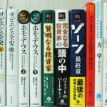 埼玉県さいたま市見沼区【ゾーン 最終章】【賢明なる投資家】【完全なる投資家の頭の中】他多数、古本出張買取しました。