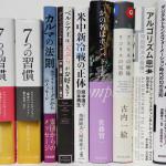 埼玉県桶川市【7つの習慣 スペシャルエディション】【カルマの法則】他多数、古本出張買取しました。