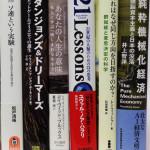 埼玉県さいたま市見沼区【ピクサー 世界一のアニメーション企業の今まで語られなかったお金の話】【21 Lessons】他多数、古本出張買取しました。
