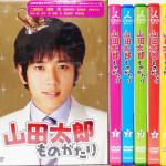 埼玉県熊谷市【山田太郎ものがたり】【嵐 ARASHI BLAST in Hawaii】他多数、DVD出張買取しました。
