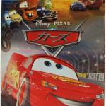 埼玉県さいたま市岩槻区【カーズ】【蜷川幸雄監督作品 青の炎】他多数、DVD出張買取しました。