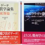 埼玉県さいたま市浦和区【ハンコの文化史】【アメリカの反知性主義】【プラハ、1942年】他多数、古本出張買取しました。