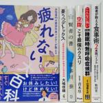 埼玉県戸田市【疲れない大百科】【最強の睡眠】【物語の法則】他多数、古本出張買取しました。