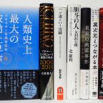 埼玉県加須市【パリジャンが教えるヒゲの教科書 BARBE】【人類史上最大の波動上昇が訪れた!】他多数、古本出張買取しました。