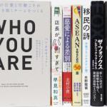 埼玉県坂戸市【哲学トレーニングブック】【経営戦略全史】【WHO YOU ARE】他多数、古本出張買取しました。