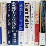 埼玉県春日部市【ブラックストーン・ウェイ】【サブスクモデルの作り方】【影響力の武器】他多数、古本出張買取しました。
