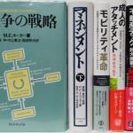 埼玉県久喜市【競争の戦略 M.E.ポーター】【経営戦略の論理】【スパイス・コンプリート】他多数、古本出張買取しました。