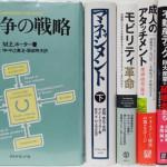埼玉県草加市【競争の戦略 M.E.ポーター】【STARTUP スタートアップ】【こころを変えるNLP】他多数、古本出張買取しました。